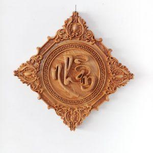 tranh gỗ chữ nhẫn